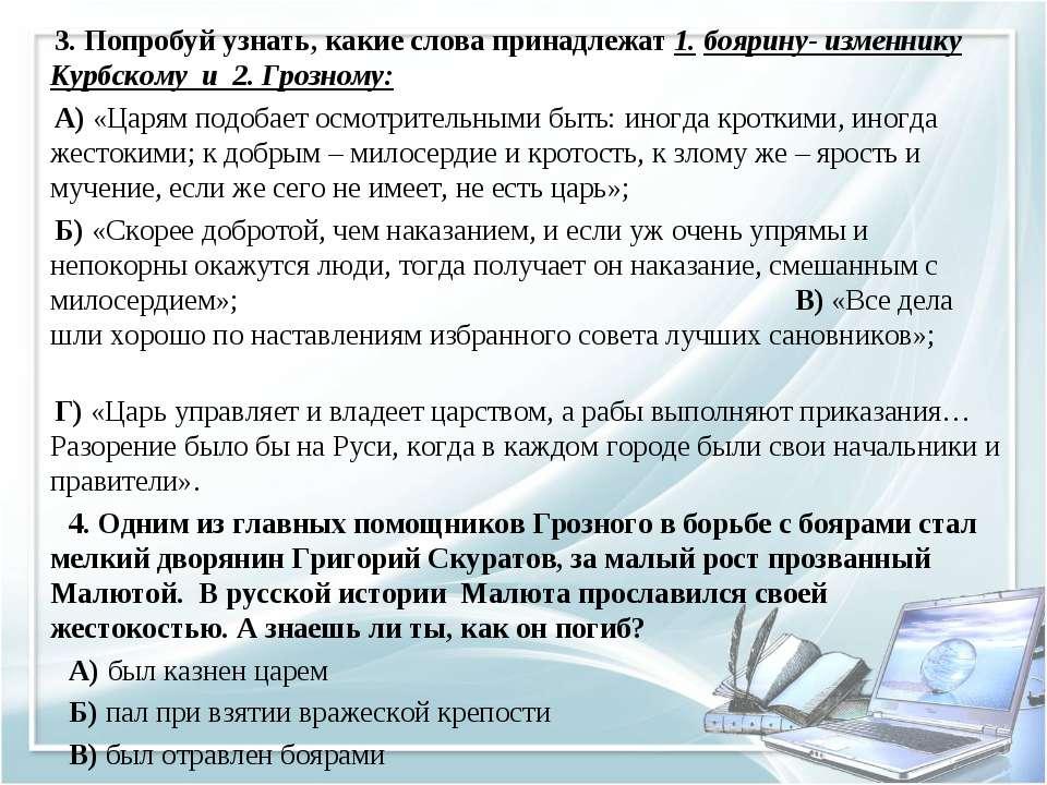 3. Попробуй узнать, какие слова принадлежат 1. боярину- изменнику Курбскому и...
