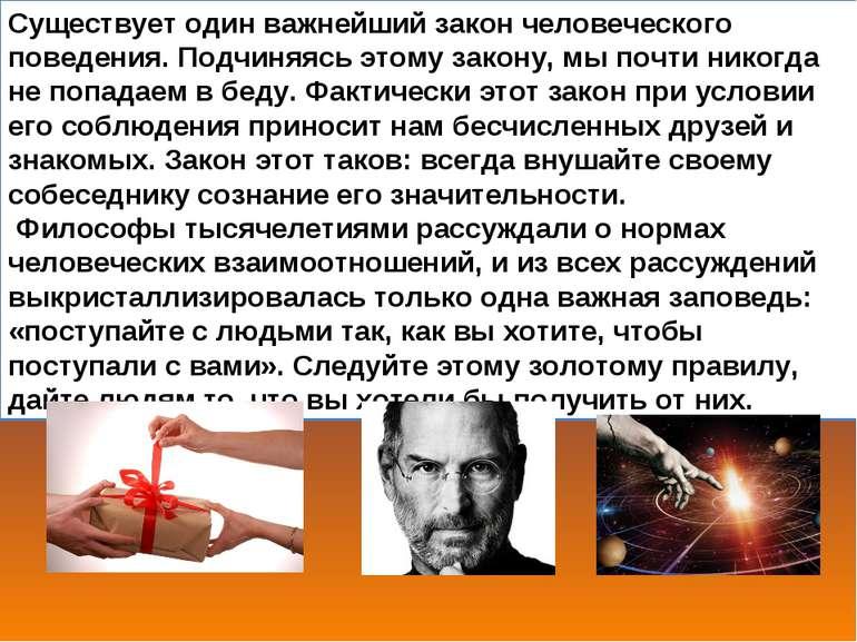 Существует один важнейший закон человеческого поведения. Подчиняясь этому зак...