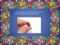7. А тепер злегка розслаб пальці, дозволяючи паперовій спіралі трохи розпусти...
