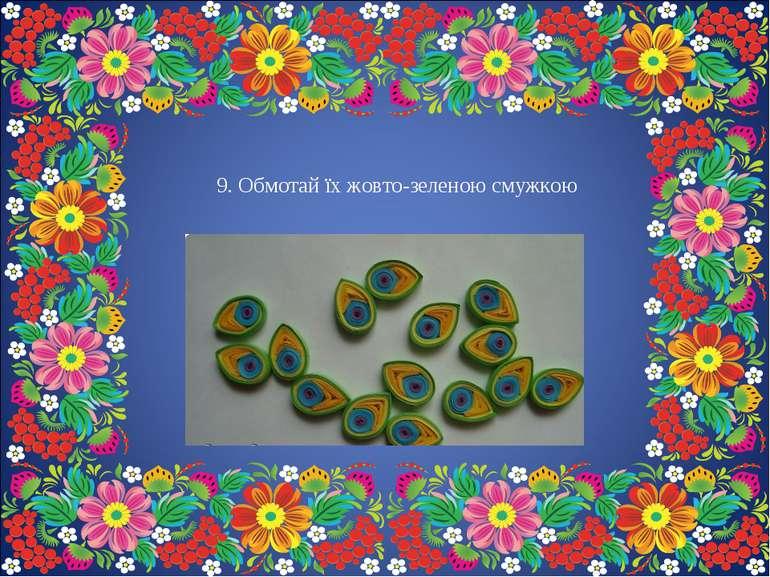 9. Обмотай їх жовто-зеленою смужкою