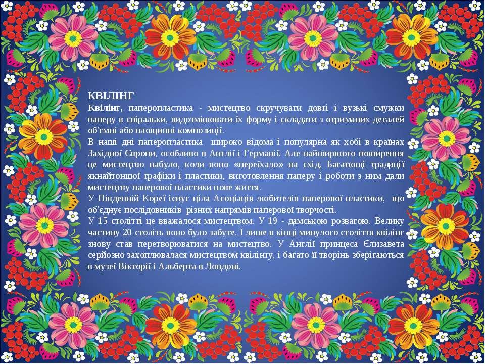КВІЛІНГ Квілінг, паперопластика - мистецтво скручувати довгі і вузькі смужки ...
