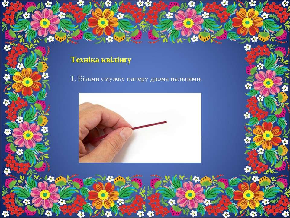 Техніка квілінгу 1. Візьми смужку паперу двома пальцями.