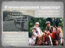 В'ючно-верховий транспорт Транспортування молочних продуктів (Гуцульщина,поча...
