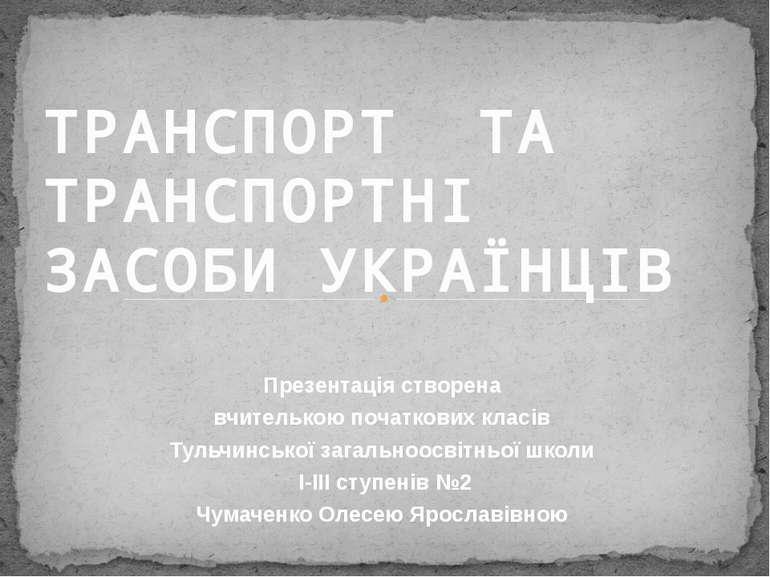 Презентація створена вчителькою початкових класів Тульчинської загальноосвітн...