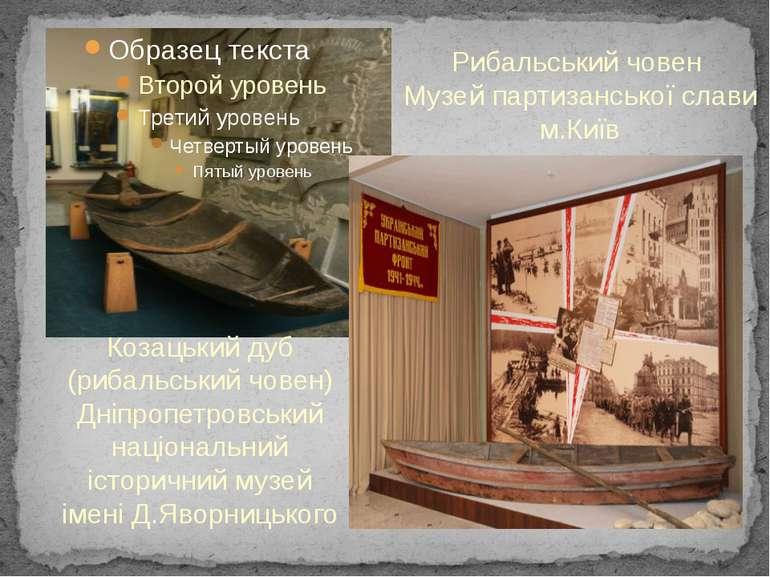 Козацький дуб (рибальський човен) Дніпропетровський національний історичний м...