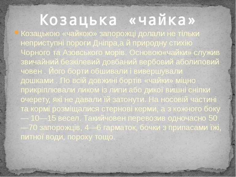 Козацькою «чайкою» запорожці долали не тільки неприступні пороги Дніпра,а й п...