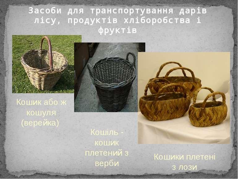 Засоби для транспортування дарів лісу, продуктів хліборобства і фруктів Кошик...