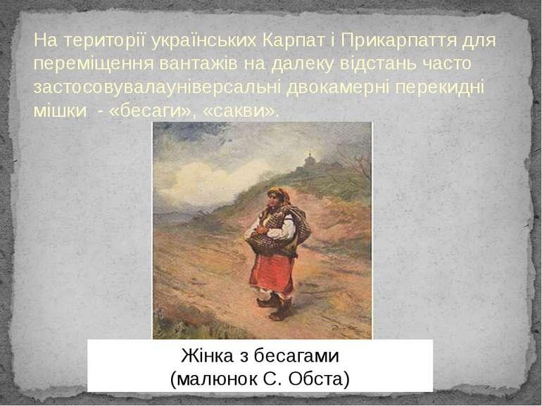 На території українських Карпат і Прикарпаття для переміщення вантажів на дал...