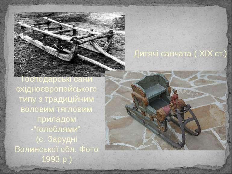 Господарські сани східноєвропейського типу з традиційним воловим тягловим при...