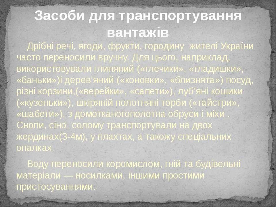 Дрібні речі, ягоди, фрукти, городину жителі України часто переносили вручну. ...