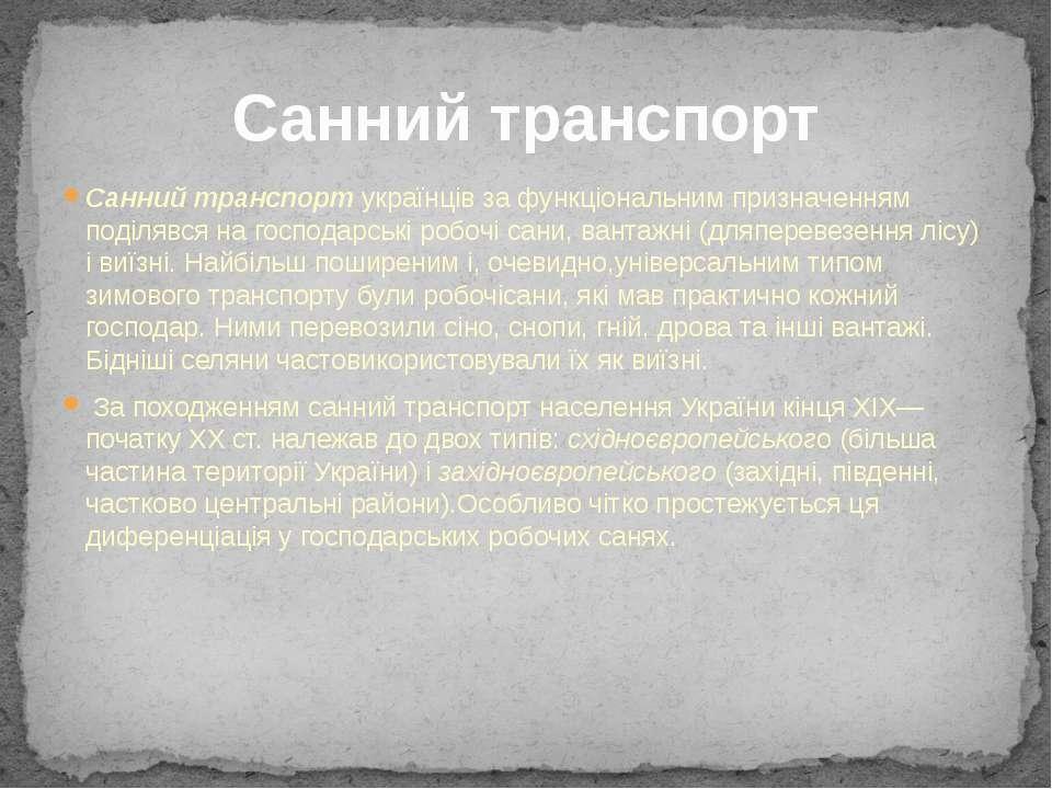 Санний транспорт Санний транспорт українців за функціональним призначенням по...