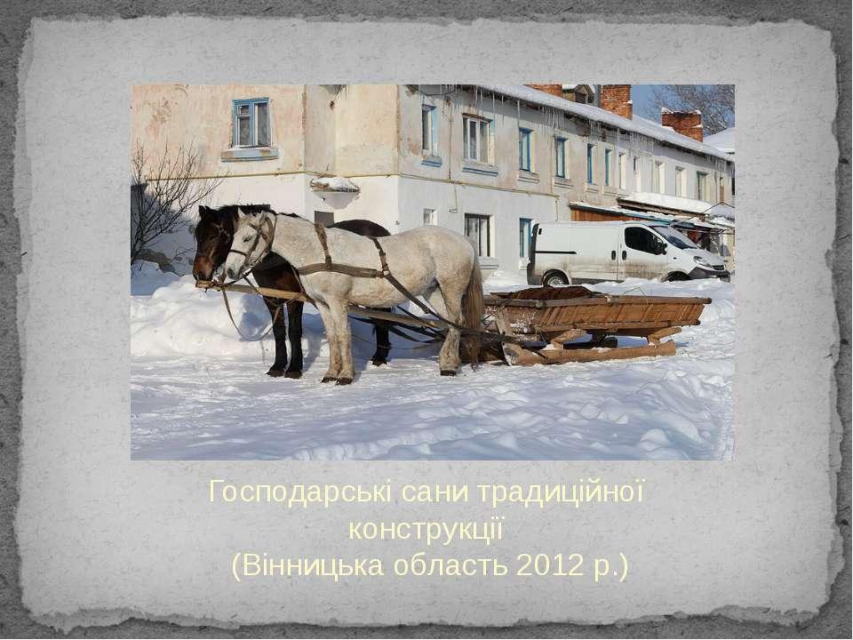 Господарські сани традиційної конструкції (Вінницька область 2012 р.)
