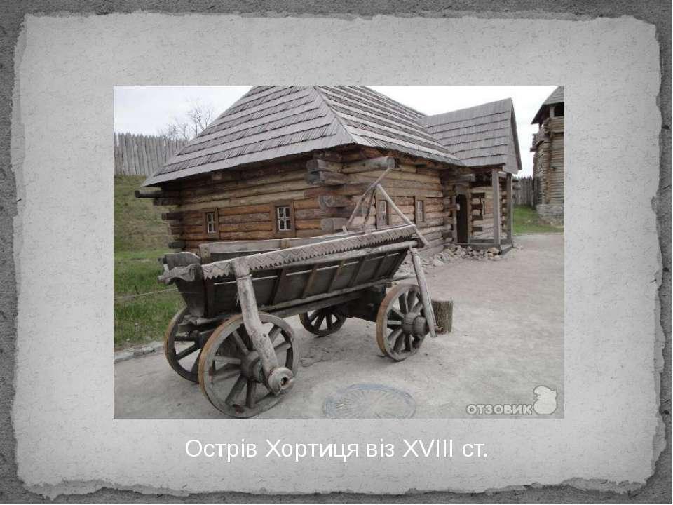 Острів Хортиця віз XVIII ст.
