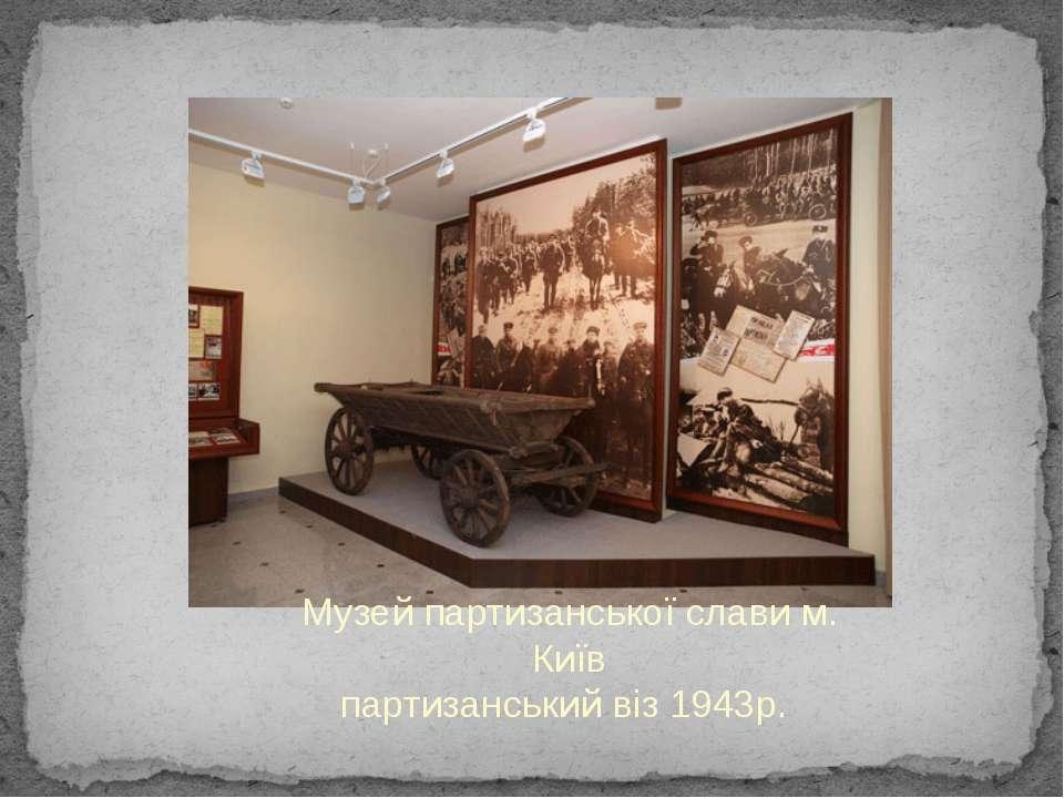Музей партизанської слави м. Київ партизанський віз 1943р.