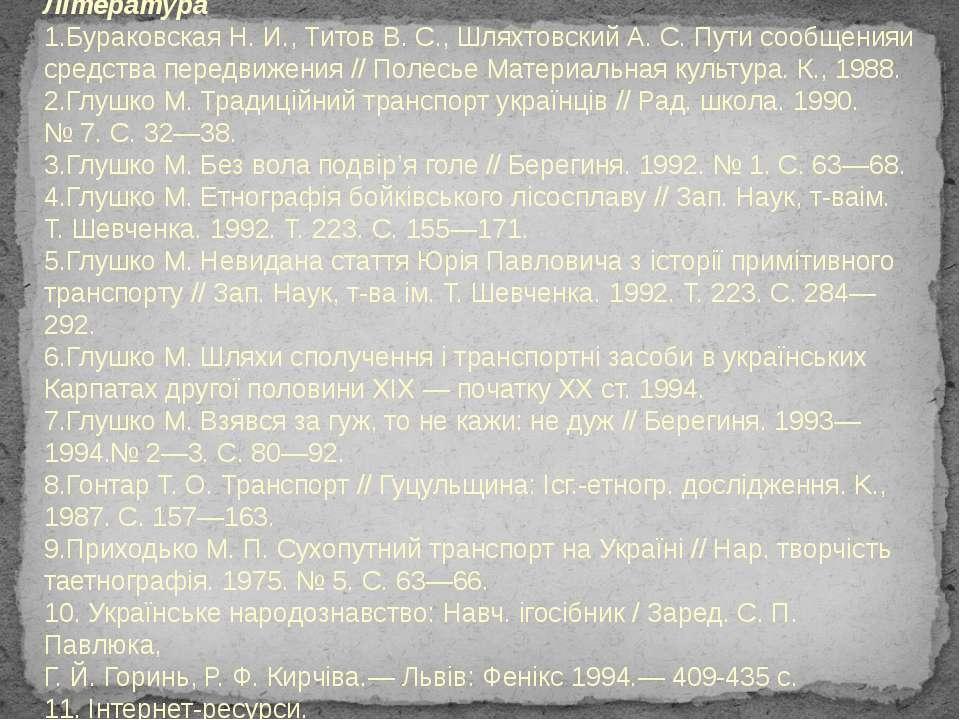 Література 1.Бураковская Н. И., Титов В. С., Шляхтовский А. С. Пути сообщения...