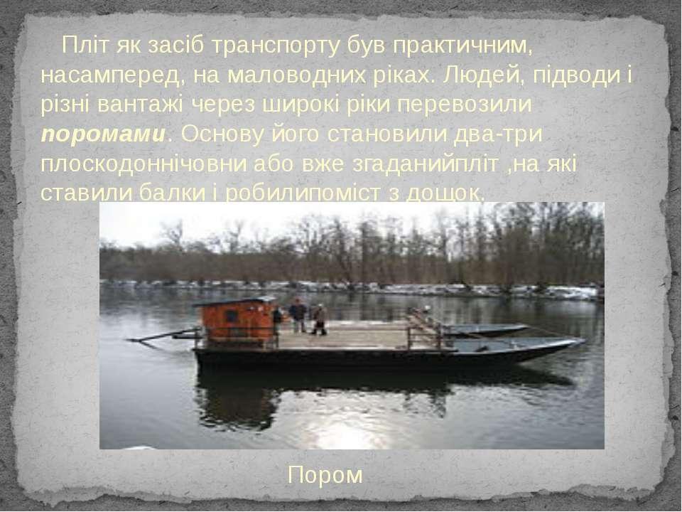 Пліт як засіб транспорту був практичним, насамперед, на маловодних ріках. Люд...