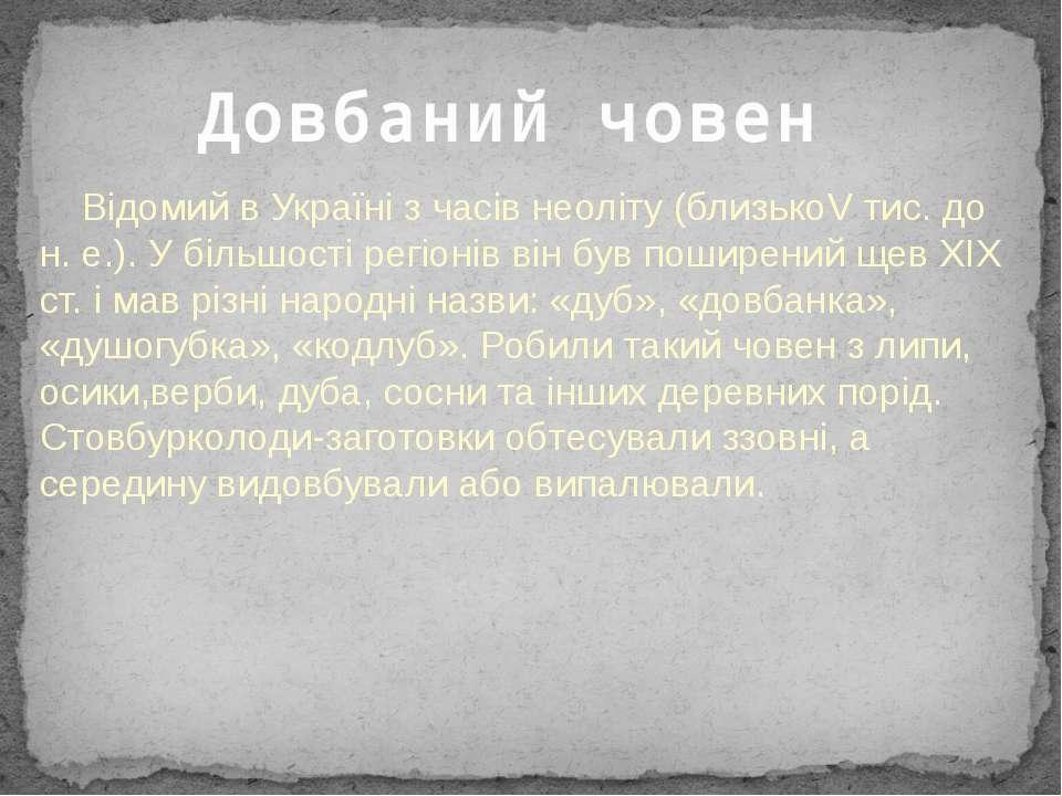 Відомий в Україні з часів неоліту (близькоV тис. до н. е.). У більшості регіо...