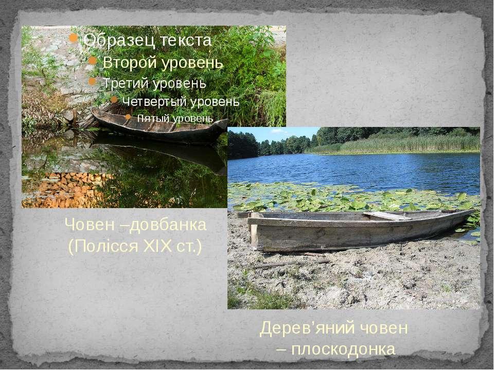 Човен –довбанка (Полісся ХІХ ст.) Дерев'яний човен – плоскодонка