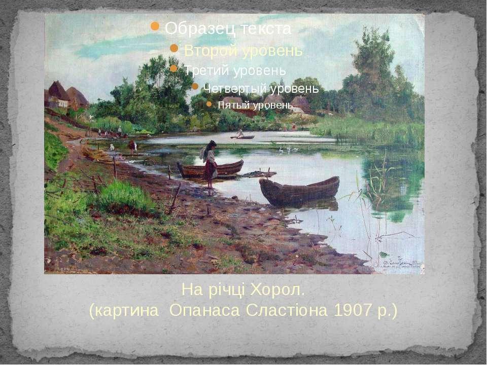 На річці Хорол. (картина Опанаса Сластіона 1907 р.)