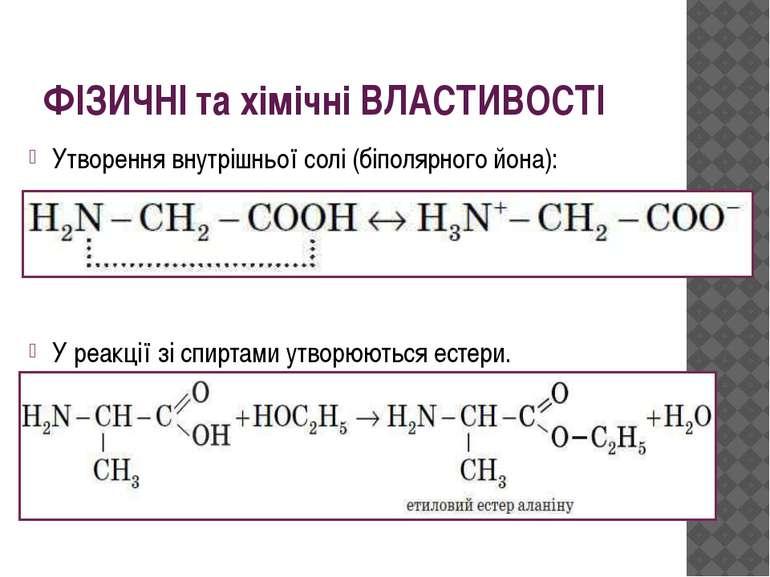 ФІЗИЧНІ та хімічні ВЛАСТИВОСТІ Утворення внутрішньої солі (біполярного йона):...