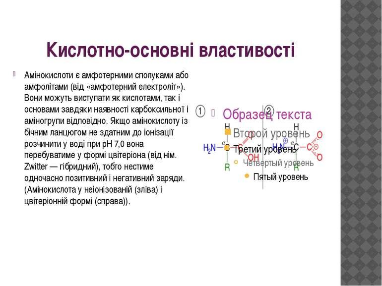 Кислотно-основні властивості Амінокислоти є амфотерними сполуками або амфоліт...