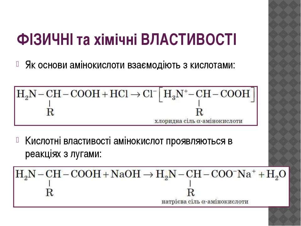 ФІЗИЧНІ та хімічні ВЛАСТИВОСТІ Як основи амінокислоти взаємодіють з кислотами...