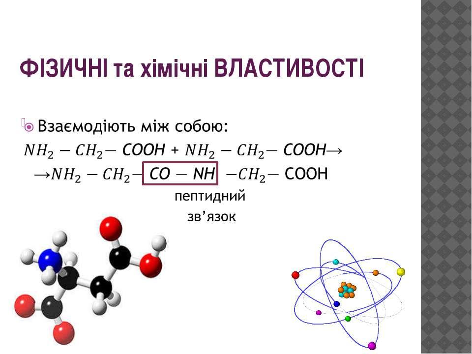 ФІЗИЧНІ та хімічні ВЛАСТИВОСТІ