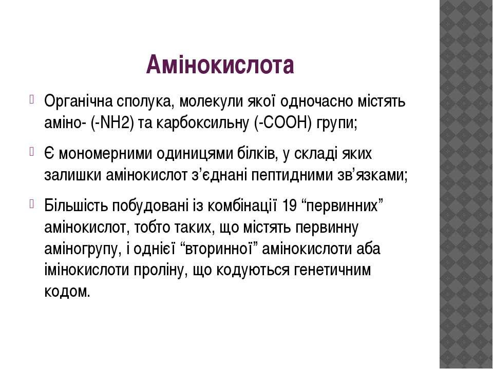 Амінокислота Органічна сполука, молекули якої одночасно містять аміно- (-NH2)...