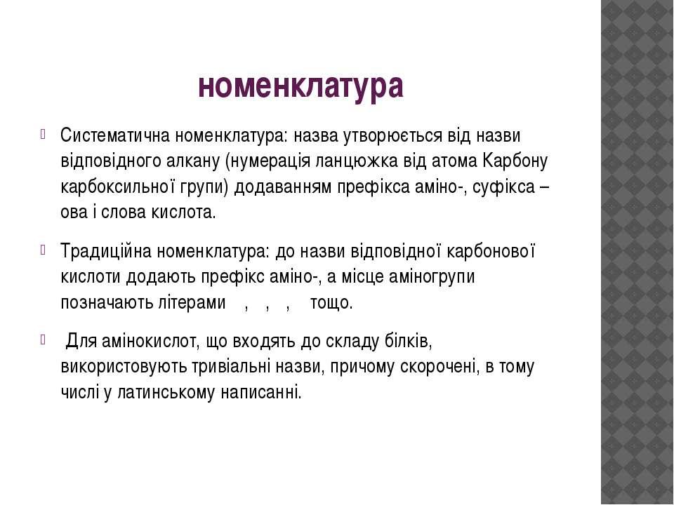 номенклатура Систематична номенклатура: назва утворюється від назви відповідн...