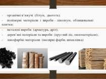 - органічні в'яжучі (бітум, дьоготь); - полімерні матеріали і вироби – ліноле...