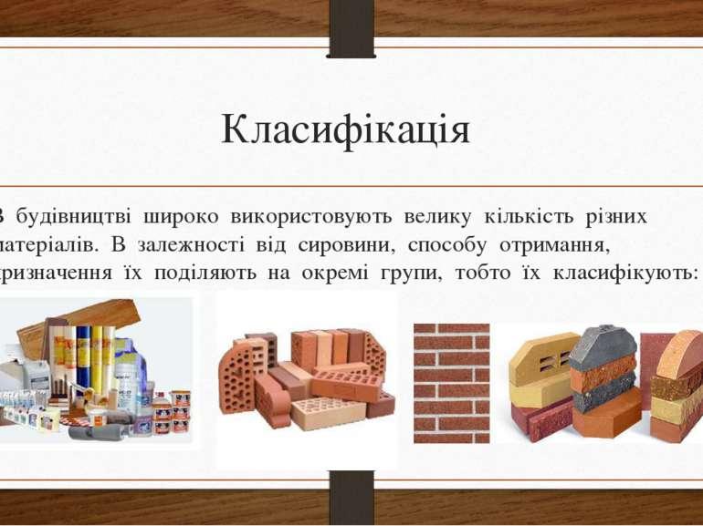Класифікація В будівництві широко використовують велику кількість різних мате...