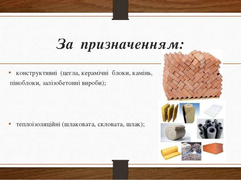 За призначенням: конструктивні (цегла, керамічні блоки, камінь, піноблоки, за...