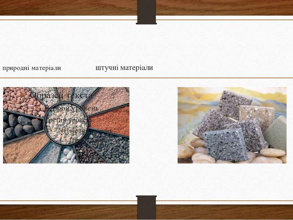 природні матеріали штучні матеріали