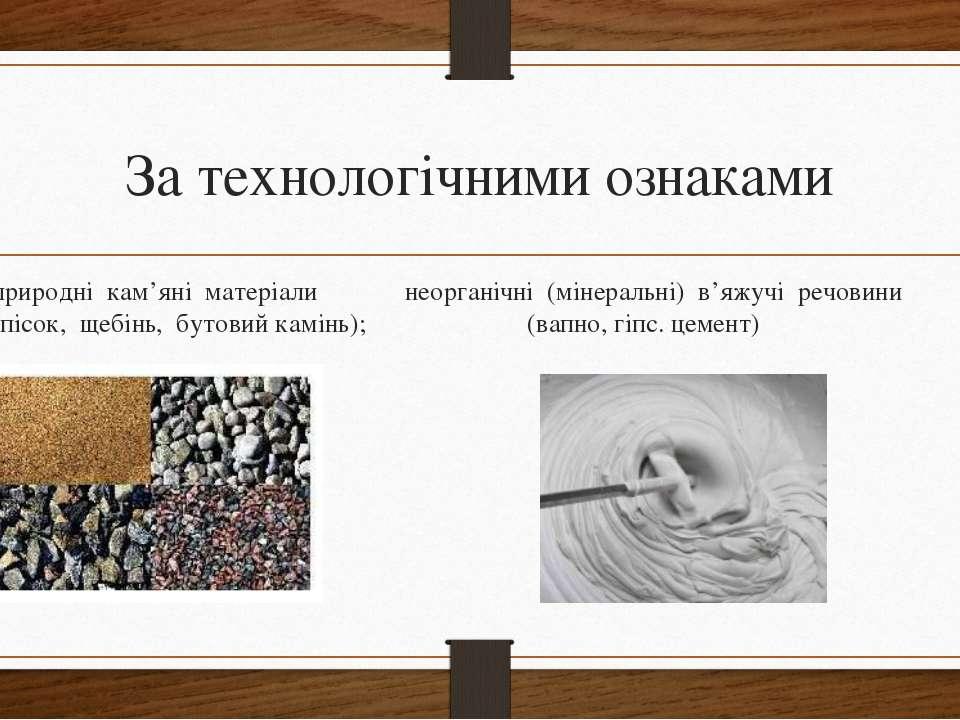 За технологічними ознаками природні кам'яні матеріали неорганічні (мінеральні...