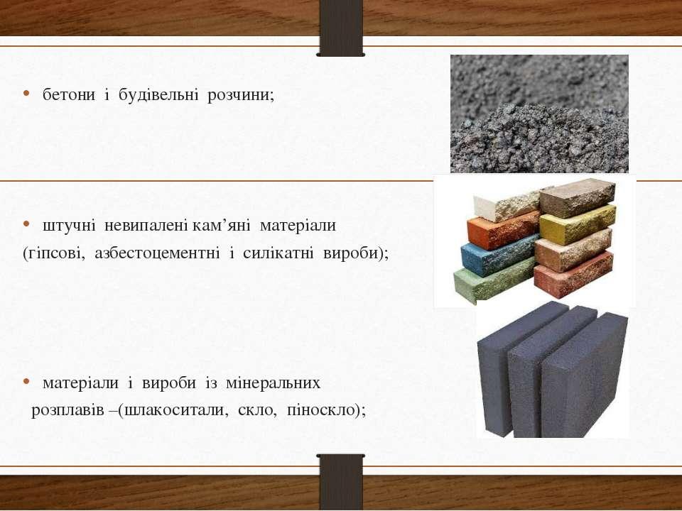 бетони і будівельні розчини; штучні невипалені кам'яні матеріали (гіпсові, аз...