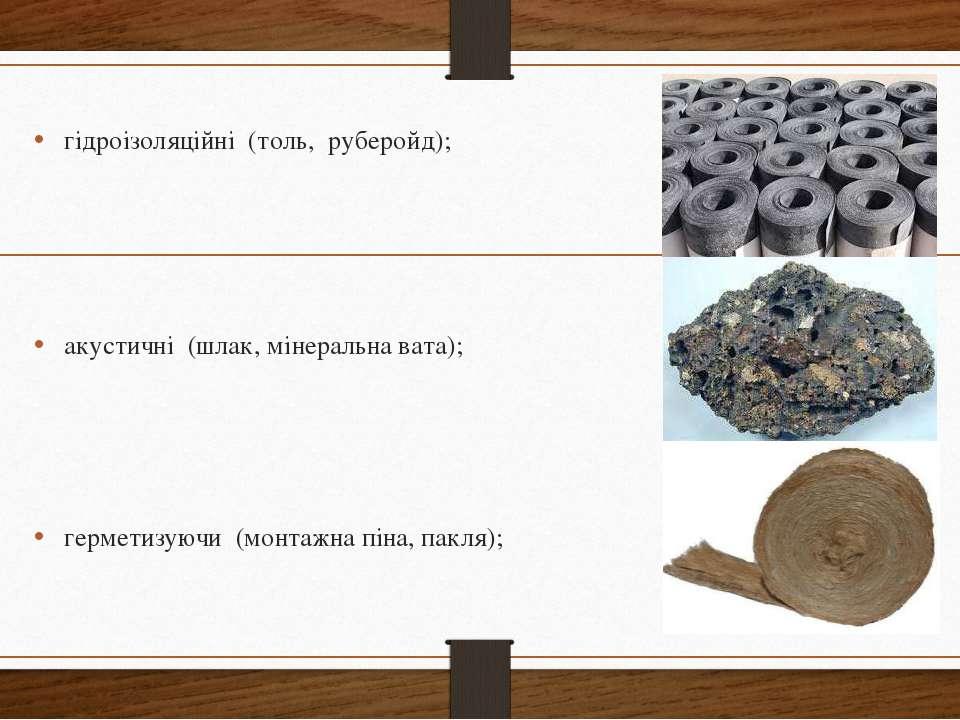 гідроізоляційні (толь, руберойд); акустичні (шлак, мінеральна вата); герметиз...