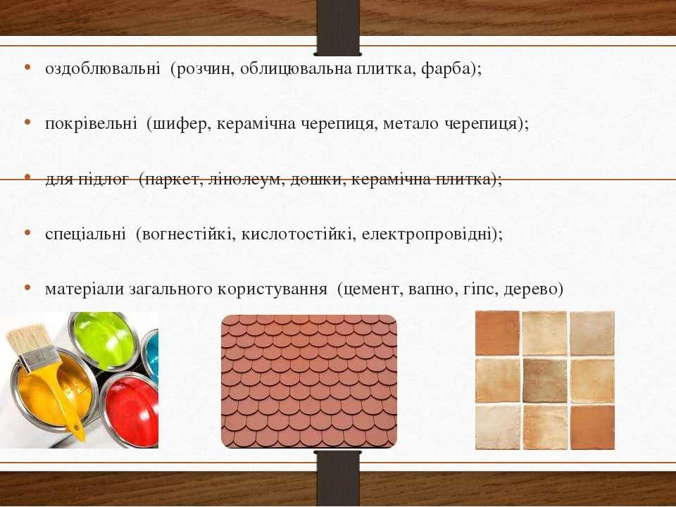 оздоблювальні (розчин, облицювальна плитка, фарба); покрівельні (шифер, керам...