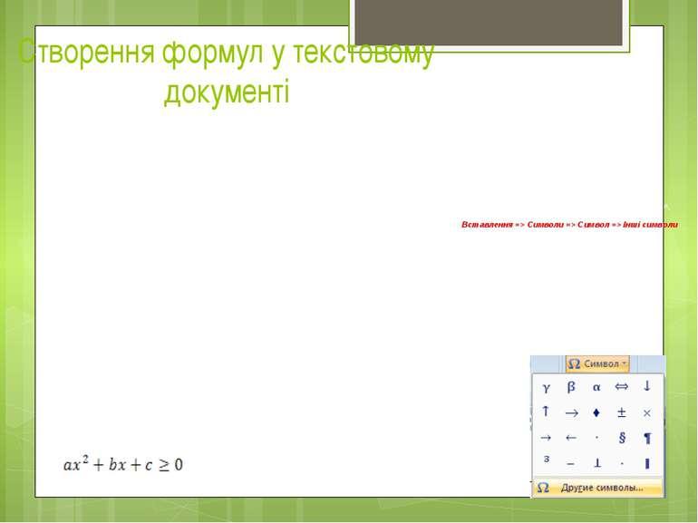 Створення формул у текстовому документі Під час підготовки в текстовому редак...