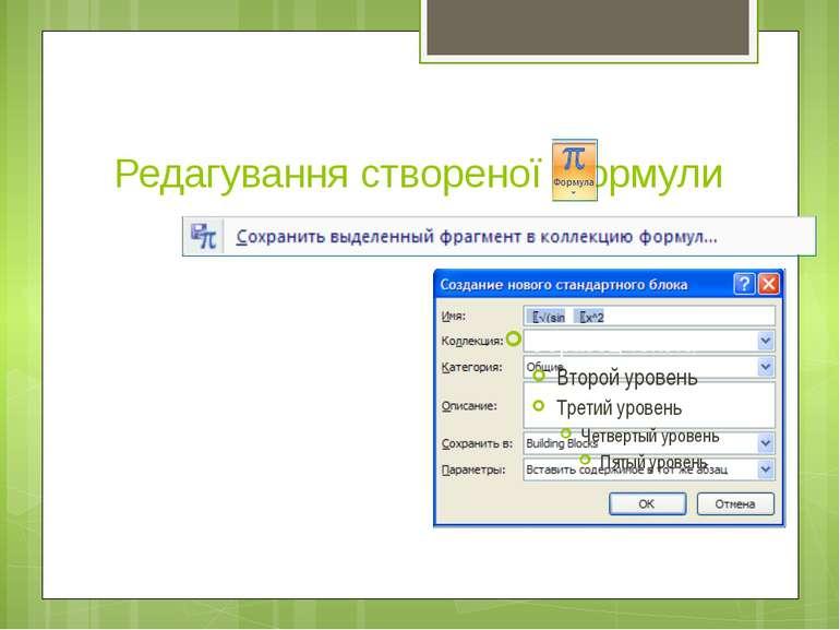 Редагування створеної формули Створену формулу або її фрагмент користувач мож...