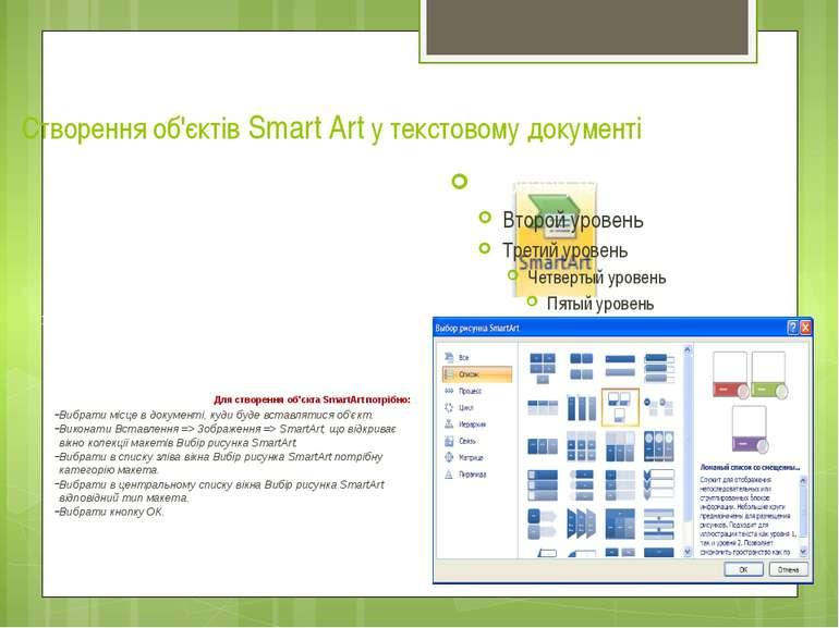 Створення об'єктів Smart Art у текстовому документі Об'єкти SmartArt (англ. s...