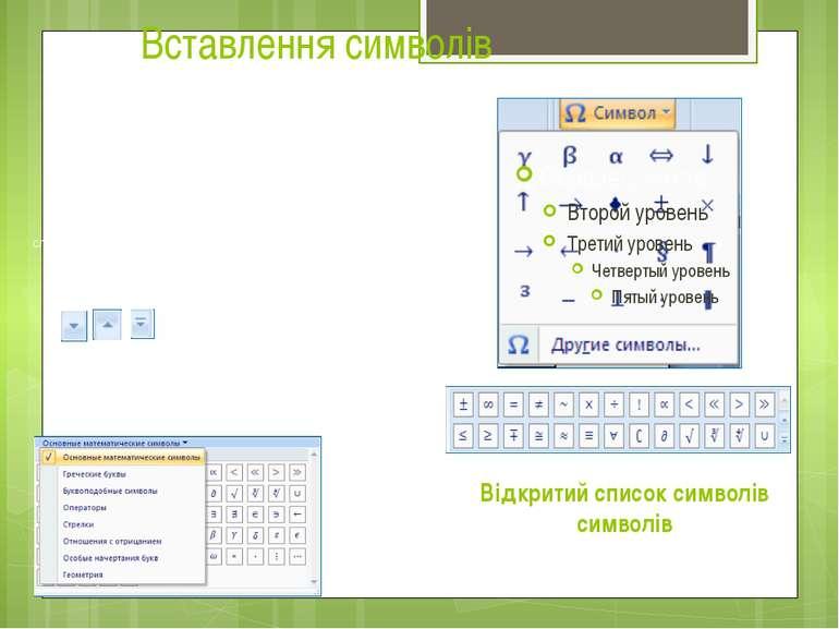 Вставлення символів Відкритий список символів символів Літери, знаки арифмети...