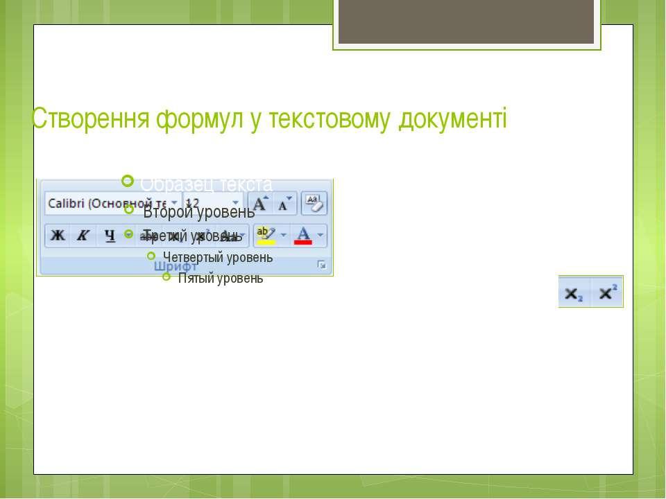 Створення формул у текстовому документі Введення символів нижнього і верхньог...