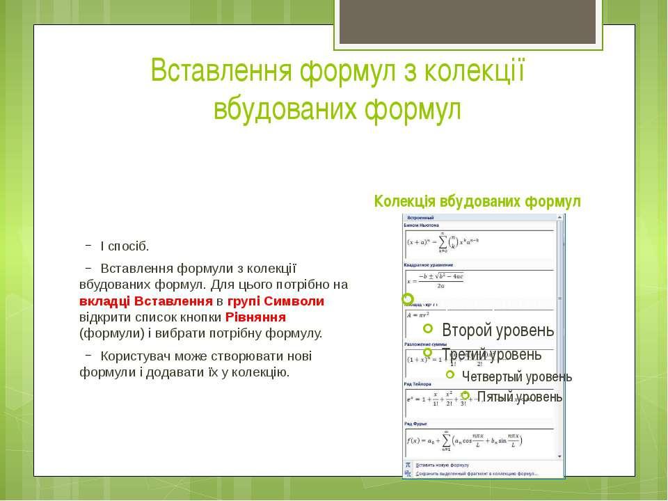 Вставлення формул з колекції вбудованих формул Вставити в текстовий документ ...