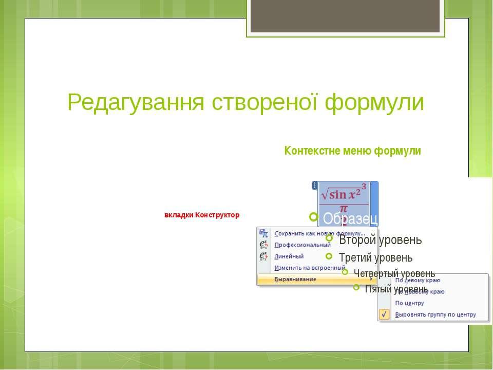 Редагування створеної формули Редагування створеної формули або її фрагментів...