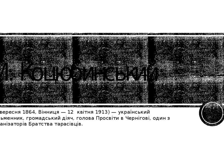 М. Коцюбинський (5 вересня 1864, Вінниця — 12 квітня 1913) — український пись...