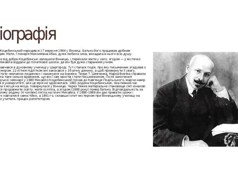 біографія Михайло Коцюбинський народився 17 вересня 1864 у Вінниці. Батько йо...