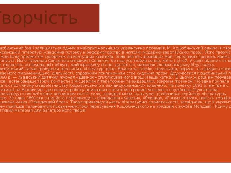 Творчість Коцюбинський був і залишається одним з найоригінальніших українськи...