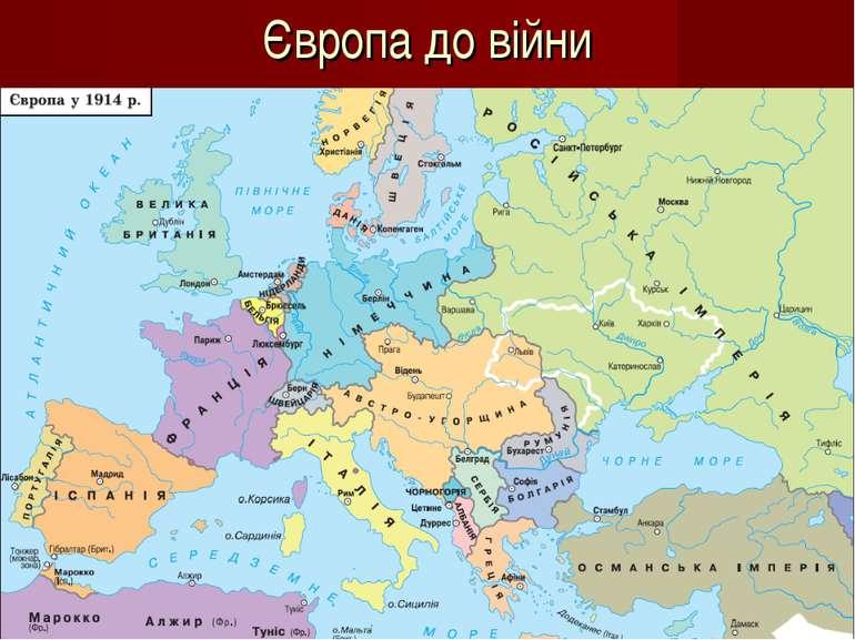 Європа до війни