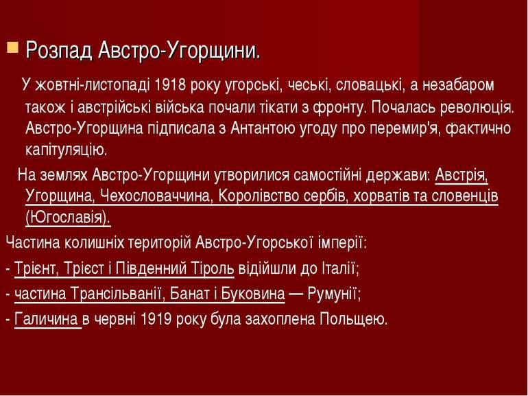 Розпад Австро-Угорщини. У жовтні-листопаді 1918 року угорські, чеські, словац...