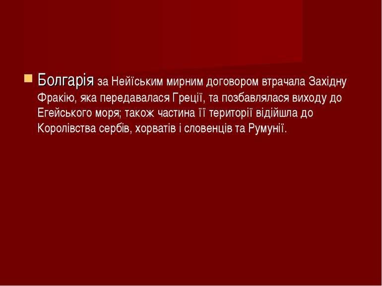 Болгарія за Нейїським мирним договором втрачала Західну Фракію, яка передавал...